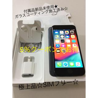 iPhone - iPhone 7 Black 128 GB SIMフリー 極上品 付属品新品未