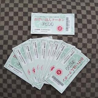 ケイハンヒャッカテン(京阪百貨店)のお京阪クーポン 5000円。500円×10枚(ショッピング)