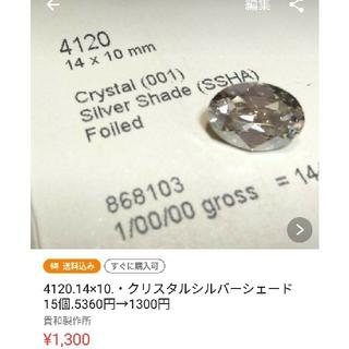 キワセイサクジョ(貴和製作所)のことへい様・3650円・42粒+15粒×2(各種パーツ)