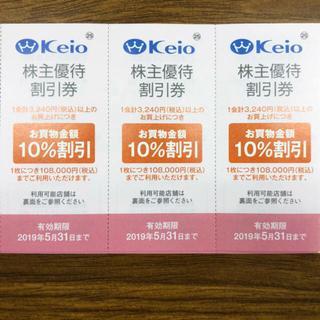 ケイオウヒャッカテン(京王百貨店)の京王百貨店 株主優待割引券 10%off 3枚(ショッピング)