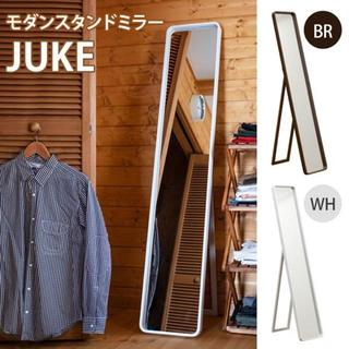 送料無料!JUKE モダンスタンドミラー 2色 シンプル 全身鏡(スタンドミラー)