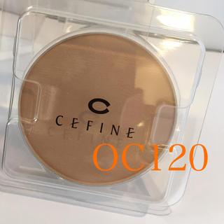 セフィーヌ(CEFINE)のセフィーヌ  シルクウェットパウダー  OC120(ファンデーション)