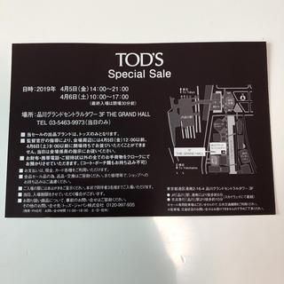 トッズ(TOD'S)のTODS ファミリーセール 招待状(ショッピング)