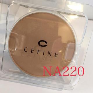 セフィーヌ(CEFINE)のセフィーヌ  ファンデーション NA220(ファンデーション)