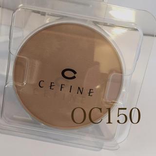 セフィーヌ(CEFINE)のセフィーヌ  シルクウェットパウダー  OC150(ファンデーション)
