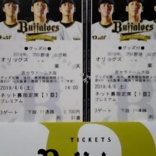 オリックスバファローズ(オリックス・バファローズ)の4月7日(日)グッズ付オリックス対楽天1塁側ネット裏指定席通路連番2枚(野球)