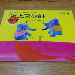 うたとピアノの絵本②ひだりて(音楽之友社)(その他)