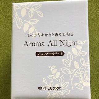 セイカツノキ(生活の木)のアロマオールナイト オーバル(アロマポット/アロマランプ/芳香器)