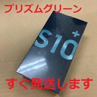 サムスン(SAMSUNG)の未開封SIMフリーS10 Plus 128GB- 2 SIM グローバル版 (スマートフォン本体)