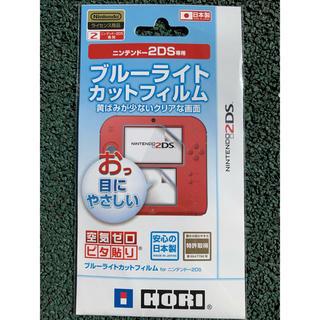 ニンテンドー2DS(ニンテンドー2DS)のニンテンドー2DS  専用  ブルーライトカットフィルム(携帯用ゲーム本体)