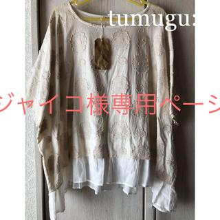 ツムグ(tumugu)のツムグ tumugu 花柄ジャガードプルオーバー ホワイト 未使用品(シャツ/ブラウス(半袖/袖なし))