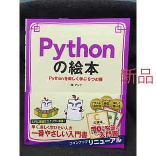 ショウエイシャ(翔泳社)の【新品】Pythonの絵本 Pythonを楽しく学ぶ9つの扉(コンピュータ/IT )