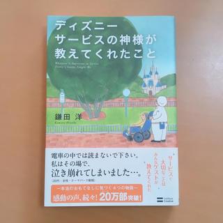 ディズニー(Disney)のディズニー 本(文学/小説)