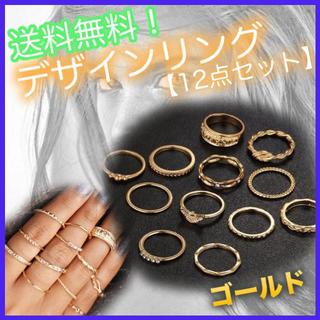 デザインリング【12点セット】[ゴールド] ラグジュアリー レトロ(リング(指輪))