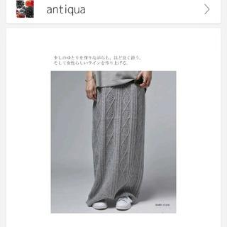 アンティカ(antiqua)のアンティカケーブルロングスカート(ロングスカート)