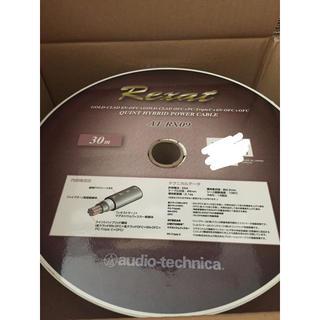 オーディオテクニカ(audio-technica)のオーディオテクニカ レグザット AT-RX09 30m分 まとめ売り 新品(カーオーディオ)