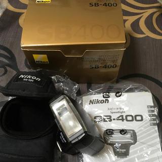 ニコン(Nikon)のNikon スピードライト SB-400(ストロボ/照明)