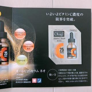 オバジ(Obagi)のオバジC25セラム サンプル 試供品(サンプル/トライアルキット)