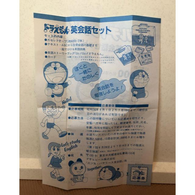 ドラえもん・ドラミちゃん グラス インテリア/住まい/日用品のキッチン/食器(グラス/カップ)の商品写真