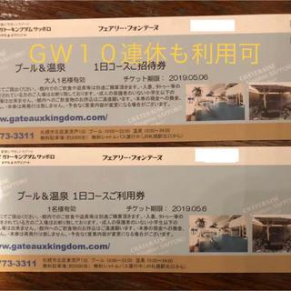 ガトーキングダム サッポロ 一日券大人2枚(プール)