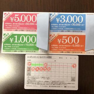 タカキュー(TAKA-Q)のTAKAQ 割引券(その他)