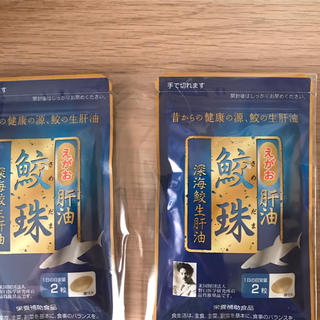 エガオ(えがお)のえがお 鮫珠2袋 携帯ケース付き(ビタミン)
