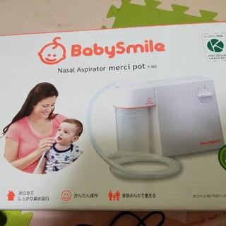 電動鼻水吸引メルシーポット(鼻水とり)