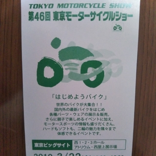 東京モーターサイクルショー(モータースポーツ)
