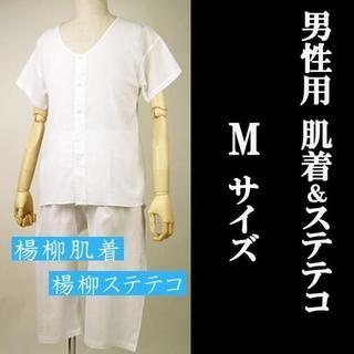 新品送料込み 男性用楊柳 肌着&ステテコ2点セット Mサイズ R10(和装小物)