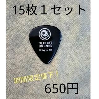 ギターピック 15枚セット 期間限定値下!(その他)