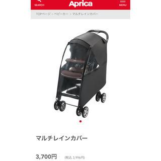 アップリカ(Aprica)のアップリカ☆新品ベビーカー用レインカバー(ベビーカー用レインカバー)
