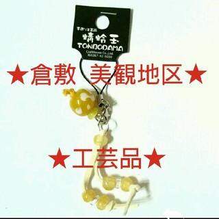 【★倉敷  美観地区  工芸品★】蜻蛉玉 とんぼ玉 ストラップ(ガラス)