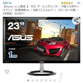 エイスース(ASUS)のゲーミングモニター ASUS VX238H-P 23インチ フルHD 1ms(ディスプレイ)