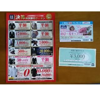 ハルヤマ 割引チケット 3月31日まで(その他)