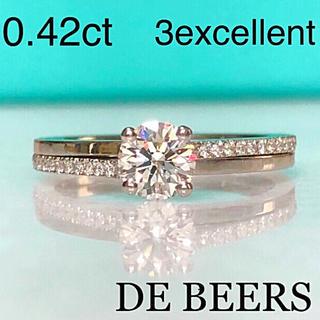 デビアス(DE BEERS)のデビアス 0.42ct 3EX プロミス PT ダイヤ モンド リング 鑑定書(リング(指輪))