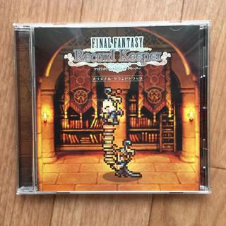 ファイナルファンタジー レコードキーパー オリジナル・サウンドトラック(ゲーム音楽)