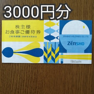 ゼンショー(ゼンショー)のゼンショー3000円株主優待券(レストラン/食事券)