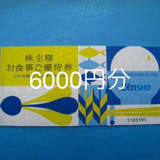 ゼンショー(ゼンショー)のゼンショー 株主優待 6000円(レストラン/食事券)