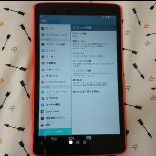 エルジーエレクトロニクス(LG Electronics)のLG G Pad 8.0 LG-V480 オレンジ(タブレット)