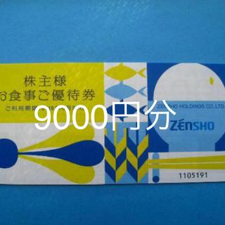 ゼンショー(ゼンショー)のゼンショー 9000円(レストラン/食事券)