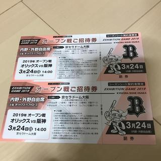 オリックスバファローズ(オリックス・バファローズ)のオリックス オープン戦 3月24日 日 阪神 京セラドーム 14時開始 2枚(野球)