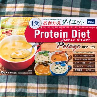 ディーエイチシー(DHC)のポタージュ 15食(プロテイン)