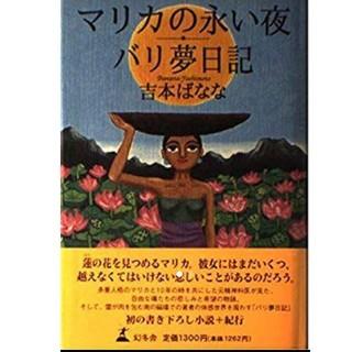 シフリー(SiFURY)のマリカの永い夜・バリ夢日記(文学/小説)