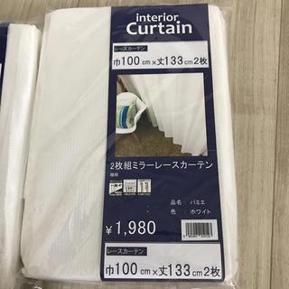 【未使用未開封】ミラーレースカーテン 2枚組(レースカーテン)