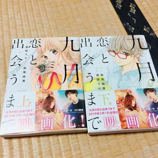 アスキーメディアワークス(アスキー・メディアワークス)の♡九月の恋と出会うまで上下巻♡(少女漫画)
