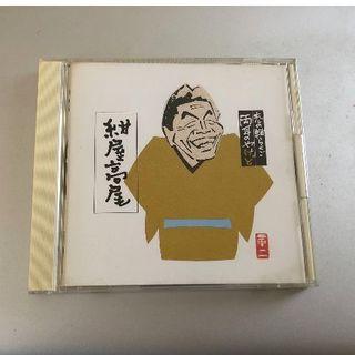 志の輔らくご 両耳のやけど 紺屋高尾(演芸/落語)