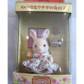 エポック(EPOCH)の新品未開封 シルバニア ののはなウサギの女の子(ぬいぐるみ/人形)