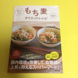 もち麦ダイエットレシピ(米/穀物)