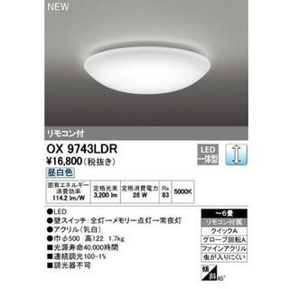 かめすけ様専用 ODELIC LEDシーリングライト 型番 OX9743LDR(天井照明)