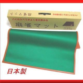 麻雀マット  MJマット  日本製  新品・未使用(麻雀)
